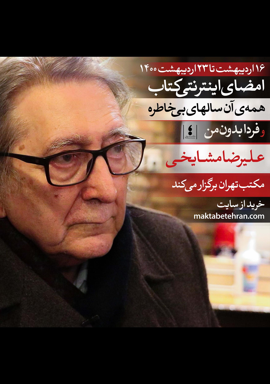 مکتبتهران برگزار میکند: «امضای اینترنتی» دو کتاب از علیرضا مشایخی؛ موسیقیدان و فیلسوف مدرن
