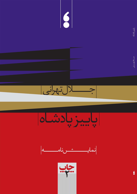 - نشر - جلال تهرانی - پاییز پادشاه -