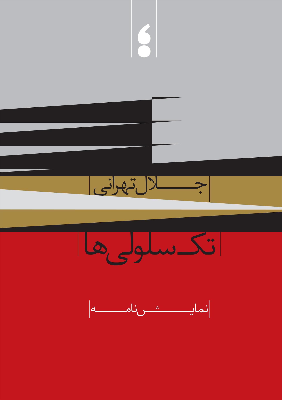 - نشر - جلال تهرانی - تکسلولیها -